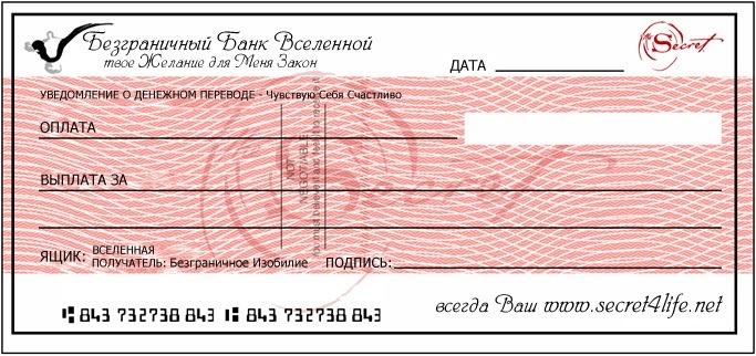 чек изобилия